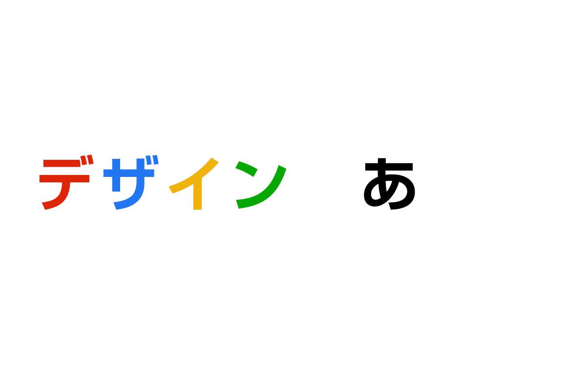 【デザインあ】の仕組みのバナー
