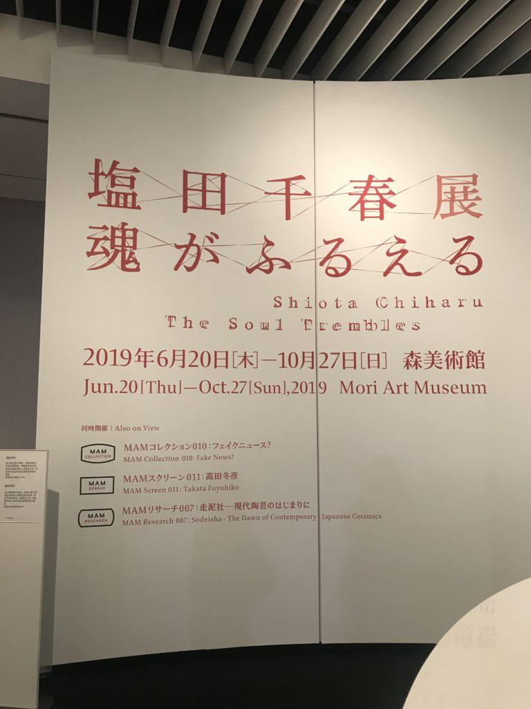 塩田千春展エントランス